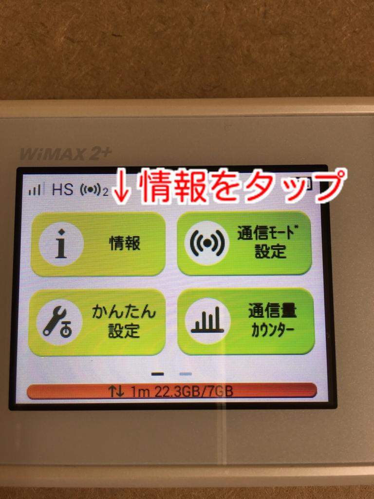 WiMAXルータータッチパネル